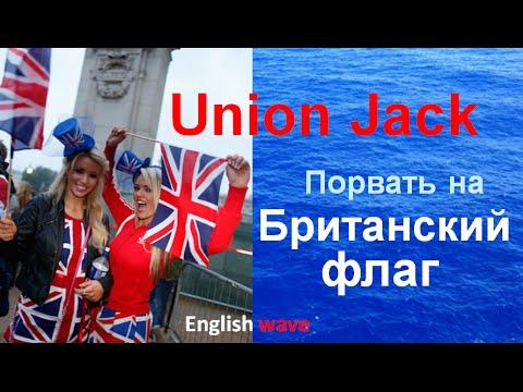 Обои Британский флаг, картинки Обои для рабочего стола