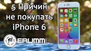 Apple iPhone 6: 5 причин НЕ покупать. Слабые стороны, минусы, недостатки от FERUMM.COM