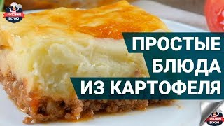 Что приготовить из картофеля дома?   Очень вкусные блюда из картофеля