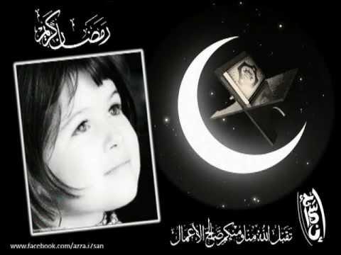 رمضان يا حبيب _ Ramadan ya habib