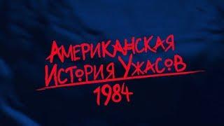 Что известно о 9 сезоне «Американской истории ужасов»