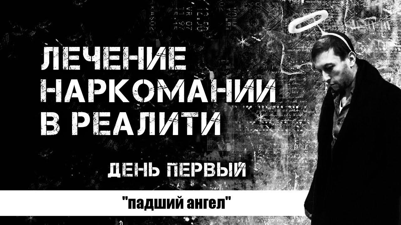 Лечение наркомании в реалити: падший ангел. Андрей Борисов.