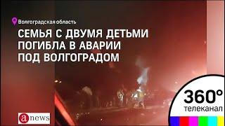 Семья с двумя детьми погибла в аварии под Волгоградом - ANews