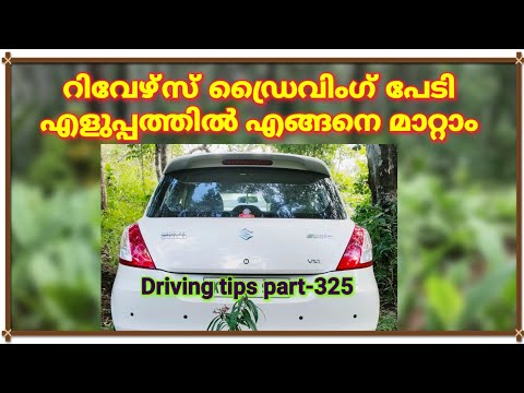 How to avoid fear in reverse driving/Reverse driving Practice/Driving tips part-325