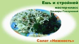Салат кабачок и капуста кольраби рецепт