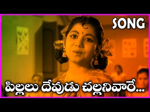 Pillalu Devudu Challani Vare (పిల్లలు దేవుడు చల్లనివారే) - Telugu Video Songs