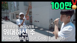 Download lagu [Full ver] '위대하신 주 (How Great Is Our God)' Covered by 조셉붓소(Joseph Butso) x 필(Phil)