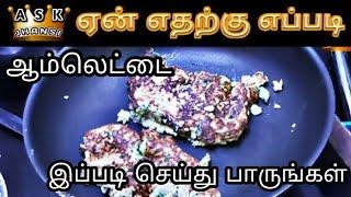 எப்படி கேரளா ஸ்டைல் ஆம்லெட் செய்வது ? Kerala Style Omlette
