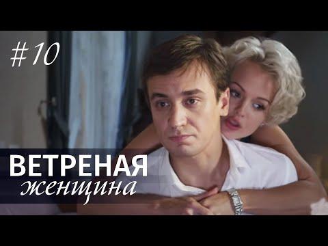 ВЕТРЕНАЯ ЖЕНЩИНА. Серия 10. Мелодрама ≡ LIGHT O'LOVE. Episode 10 (Eng Sub)