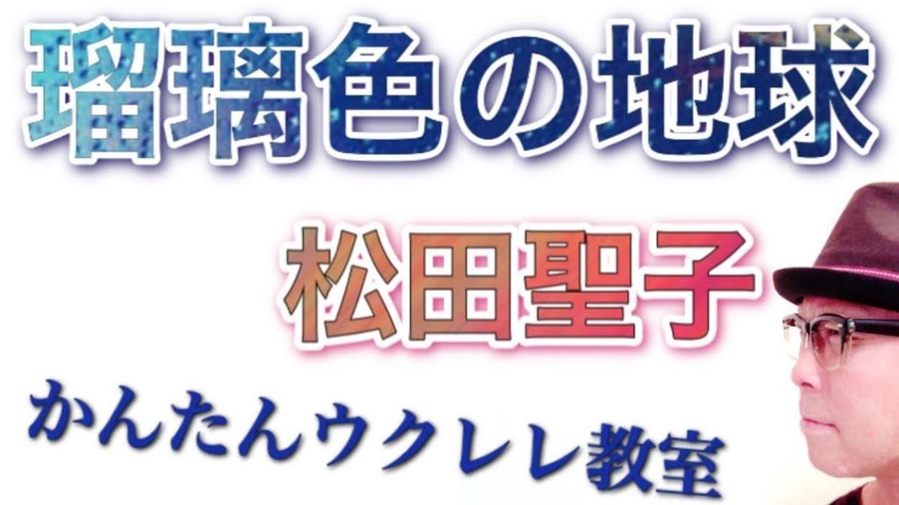 瑠璃色の地球 / 松田聖子【ウクレレ 超かんたん版 コード&レッスン付】 #GAZZLELE