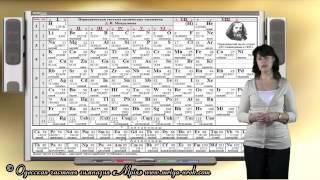 Знакомство с таблицей Менделеева