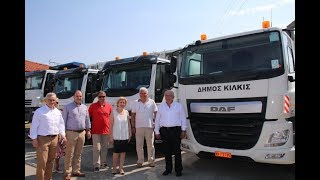 Ανανέωση στόλου οχημάτων δήμου Κιλκίς-Eidisis.gr webTV