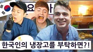 영국요리사에게 한국인의 냉장고를 부탁하면은?! ft. 딕헌터 영국 요리사 한국 음식 투어 2탄 10편!!