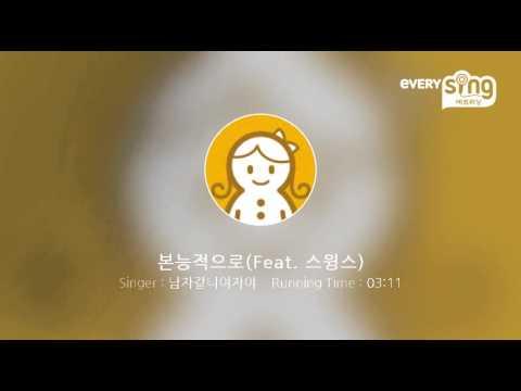 [everysing] 본능적으로(Feat. 스윙스)