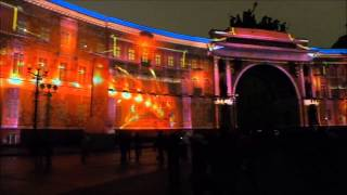 Лазерное шоу 2015 на Дворцовой площади