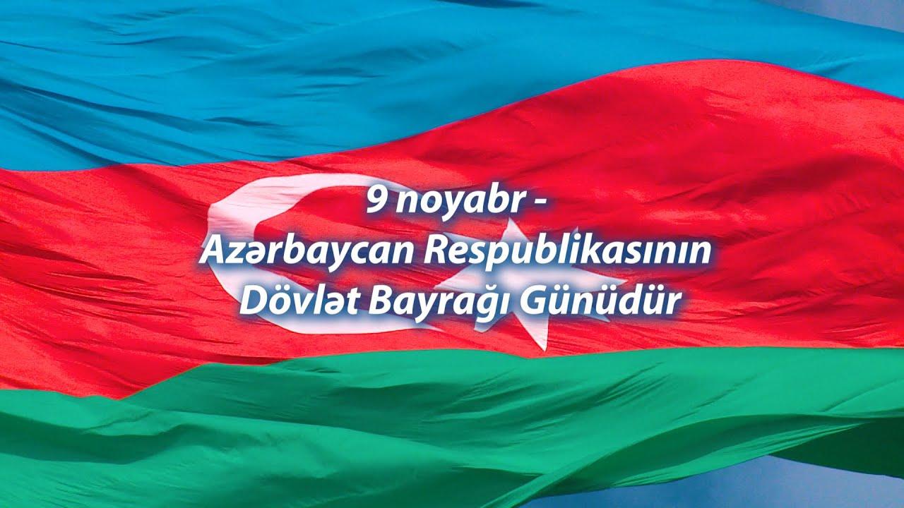 9 Noyabr Azərbaycan Respublikasinin Dovlət Bayragi Gunudur Bayraminiz Mubarək Youtube