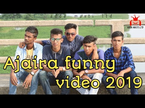 NEW AJAIRA FUNNY VIDEO 2019 || ADDA MASTI LTD || BANGLA ENTERTAINMENT FUNNY ||