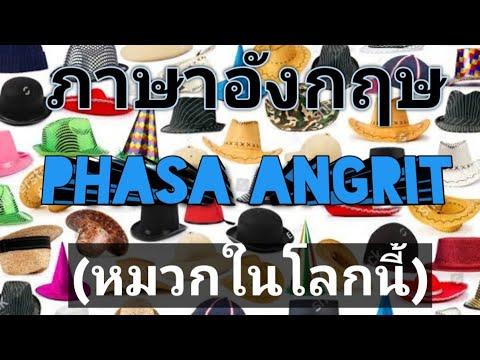 หมวกในโลกนี้ ภาษาอังกฤษ