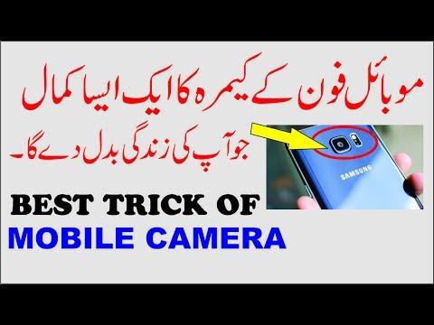 Best Mobile Phone Camera Trick in 2017