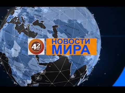Новости мира (05.01.2018)