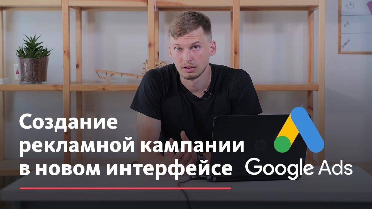 Настройка рекламной кампании в новом Google Ads (Adwords)