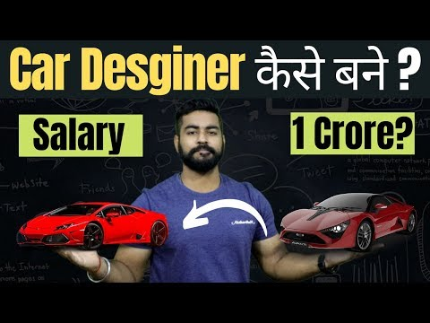 Car Designer Career India | Salary 1 Crore? | BDes. | MDes. | Automobile Engineering | After 12th