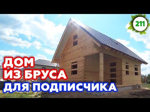 Обзор на дом из бруса 7х8 метров | Дом под ключ в Москве