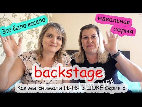 Бекстейдж НЯНЯ В ШОКЕ 3