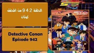 الحلقة 942 من  المحقق كونان - Detective Conan Episode 942