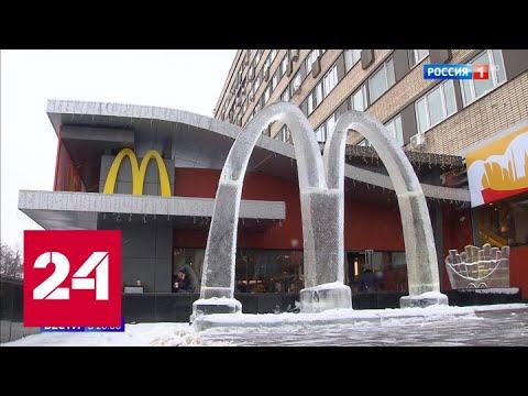 """30 лет назад в Москве открылся первый """"Макдональдс"""": что в нас изменил вкус """"Биг Мака"""" - Россия 24"""