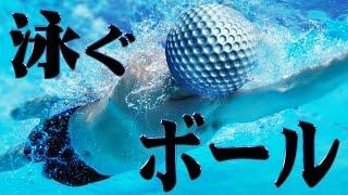 予測不可能!ボールが川を泳ぐゴルフ! - Golf With Your Friends - #1