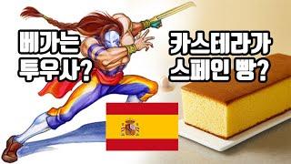 이미 친숙한 스페인 문화&대한민국과 공통점&am…
