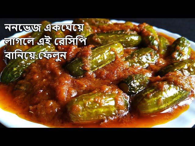 কুদরির এই নতুন রেসিপি দেখলে নন - ভেজ খাবার খেতে ভুলে যাবেন    Bengali Veg Recipes    Kudri Curry