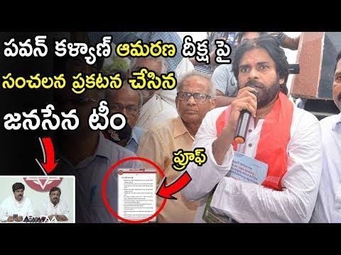 Pawan kalyan Porata Deeksha Against Tdp For Uddanam Kidney Problem | TETV