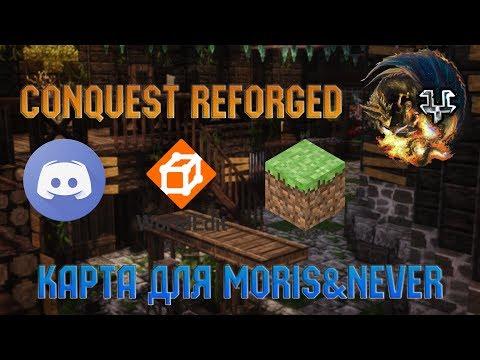 #2 | Карта Для: Moris&Never | Город В Майнкрафт | Conquest Reforged