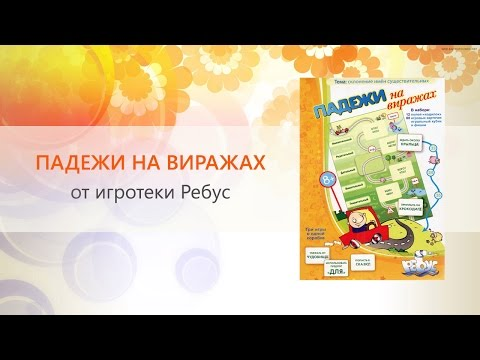 Обзор обучающей игры Падежи на виражах - русский язык в играх