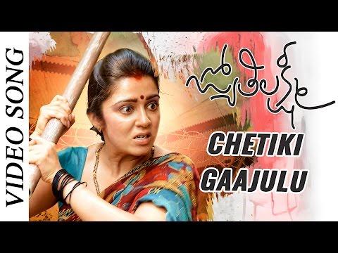 Jyothi Lakshmi Chetiki Gaajulu - Full Video Song - Charmme Kaur, Puri Jagannadh   Puri sangeet