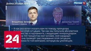 Грязная схема: вице-президент США еще больше коррумпировал президента Украины - Россия 24