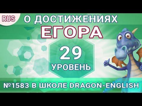 ???? О достижениях Егора (1583 lvl 29) в школе Dragon-English