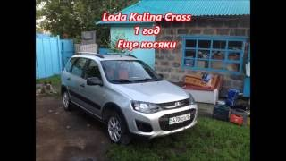 Lada Kalina Cross - ч.19 Год эксплуатации - Еще косяки (Отзыв реального владельца) 15.06.2016