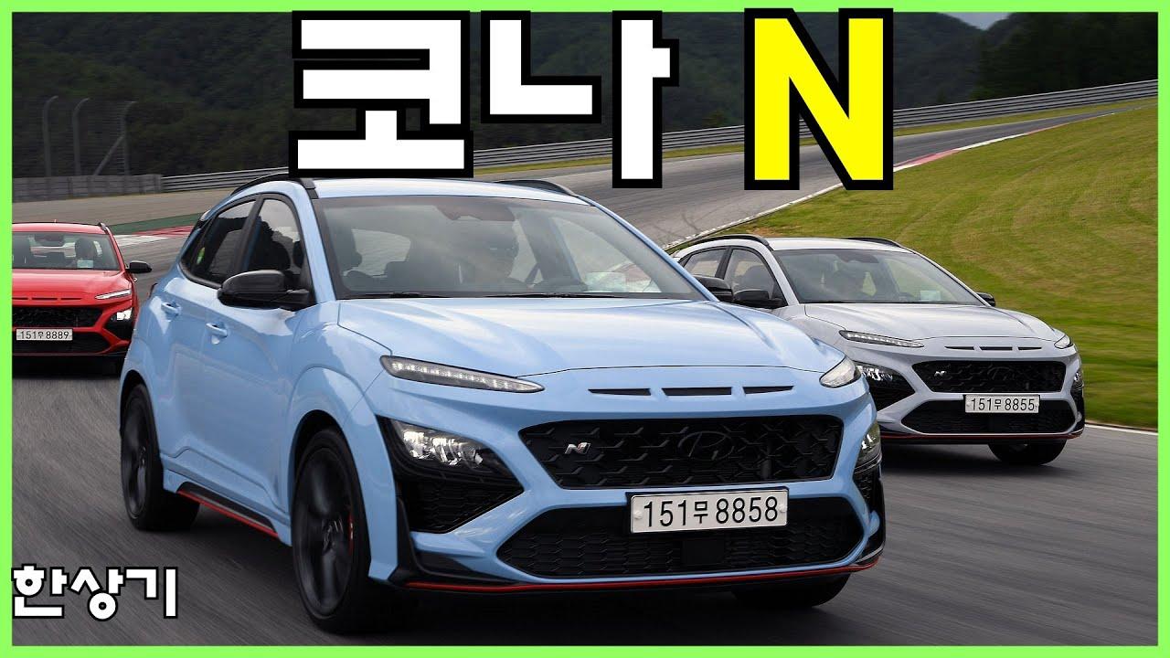 현대 코나 N 시승기, 280마력 제로백 5.5초, 인제 서킷 택시 드라이빙(2022 Hyundai Kona N Test Drive) - 2021.06.16