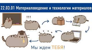"Видеопрезентация направления подготовки ""Материаловедение и технологии материалов"""