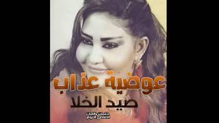 عوضية عذاب - صيد الخلا New 2017 اغاني سودانية 2017