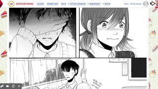 Глава 2 - Мечта сбывается?.. комикс Зачем ты пришёл?! читать онлайн на сайте Авторский Комикс