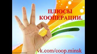 пЛЮСЫ КООПЕРАЦИИ.   Потребительский кооператив - это что такое ? vk.com/coop.minsk