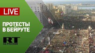В Бейруте проходит акция протеста против властей — LIVE
