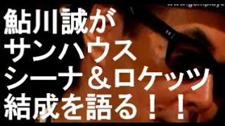 スーパーギタリスト、鮎川誠氏。 言わずと知れたシーナ&ロケッツのギタ...