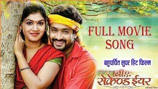 B A Second Year - बी. ए. सेकेण्ड ईयर || Superhit Chhattisgarhi Full Movie Song - 2018