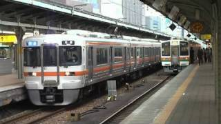 Tokaido Shinkansen & Tokaido Line at Nagoya Station