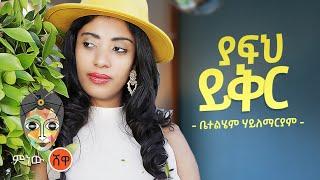 Bethelhem H / Mariam Bethlehem H / Mariam-Forgive me-New Ethiopian Music 2021 (Official Video)